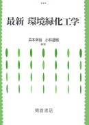 最新環境緑化工学