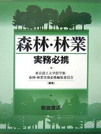 森林・林業実務必携 [ 東京農工大学 ]
