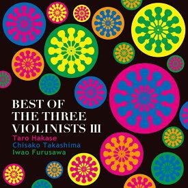 BEST OF THE THREE VIOLINISTS 3 [ 葉加瀬太郎、高嶋ちさ子、古澤巌 ]