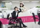 【予約】社内マリッジハニー DVD-BOX