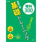 高校入試基礎トレーニング理科300 (シグマベスト)