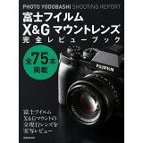 富士フイルムX&Gマウントレンズ完全レビューブック (玄光社MOOK PHOTO YODOBASHI SHOOTI)