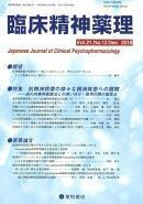 臨床精神薬理(Vol.21 No.12(De)