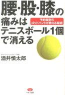 腰・股・膝の痛みはテニスボール1個で消える
