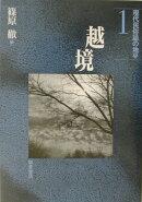 【謝恩価格本】現代民俗誌の地平(1)