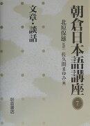 【謝恩価格本】朝倉日本語講座(7)