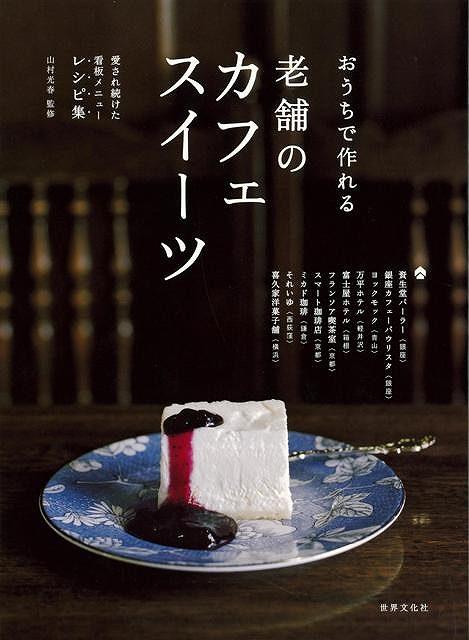 【バーゲン本】おうちで作れる老舗のカフェスイーツ [ 山村 光春 ]