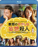 教授のおかしな妄想殺人【Blu-ray】