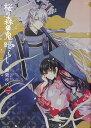 桜の森の鬼暗らし 第一巻(1) (あすかコミックスDX) [ 黒榮 ゆい ]