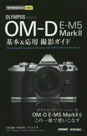 今すぐ使えるかんたんmini オリンパス OM-D E-M5 Mark II 基本&応用撮影ガイド (今すぐ使えるかんたんmini) [ 吉住志穂 ]