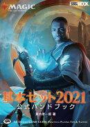 マジック:ザ・ギャザリング 基本セット2021 公式ハンドブック