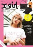 X-girl 2018 SPRING/SUMMER SPECIAL BOOK (e-MOOK 宝島社ブランドムック)