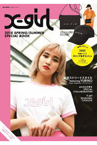 X-girl2018SPRING/SUMMERSPECIALBOOK(e-MOOK)