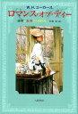 ロマンス・オブ・ティー新装版 緑茶と紅茶の1600年 [ ウィリアム・H・ユーカース ]