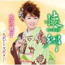 懐郷 (初回限定盤 CD+DVD)