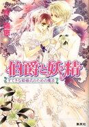 伯爵と妖精(すてきな結婚式のための魔法)