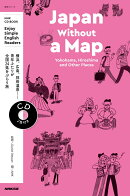 NHK CD BOOK Enjoy Simple English Readers Japan Without a Map