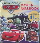 Disney・PIXARカーズマグネットえほんBOOK