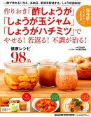 作りおき「酢しょうが」「しょうが玉ジャム」「しょうがハチミツ」でやせる!若返る!不調が治る!