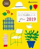 シンプル家計ノート(2019)