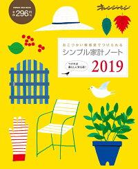 シンプル家計ノート(2019) (ORANGE PAGE MOOK)