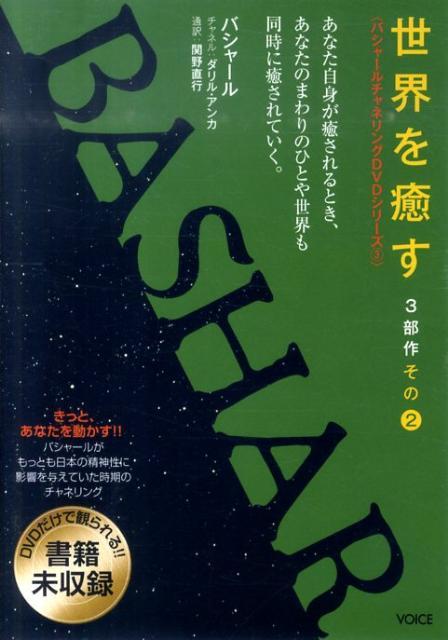 DVD>バシャールチャネリングDVD(3(3部作その2)) 世界を癒す (<DVD>) [ ダリル・アンカ ]