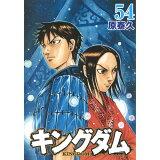 キングダム(54) (ヤングジャンプコミックス)