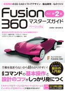 Fusion 360 マスターズガイド ベーシック編 改訂第2版