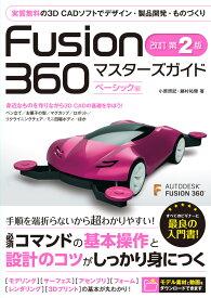 Fusion 360 マスターズガイド ベーシック編 改訂第2版 [ 小原 照記 ]
