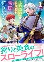 北欧貴族と猛禽妻の雪国狩り暮らし 1 (PASH!コミックス) [ 白樺 鹿夜 ]