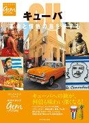 キューバ 増補改訂版