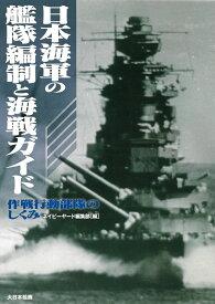日本海軍の艦隊編制と海戦ガイド 作戦行動部隊のしくみ [ ネイビーヤード編集部 ]