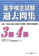 薬学検定試験過去問集3級4級「第17回〜第22回」