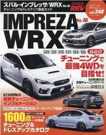 ニューズムック ハイパーレブ Vol.248スバル・インプレッサ/WRX No.16