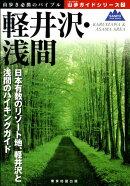 【バーゲン本】軽井沢・浅間ー山歩ガイドシリーズ07