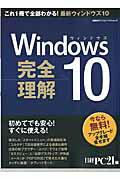 Windows10完全理解