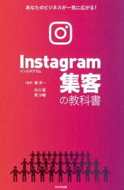 Instagram集客の教科書 [ 湊 洋一 ]