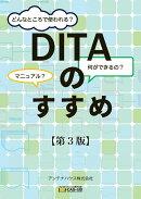 【POD】DITAのすすめ【第3版】