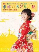 横山由依(AKB48)がはんなり巡る 京都いろどり日記 第3巻 「京都の春は美しおす」編【Blu-ray】