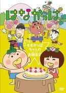 はなかっぱ 第3巻 〜ももかっぱちゃんのお誕生日〜