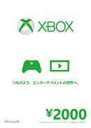 Xbox ギフトカード ¥2,000