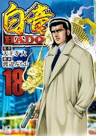 白竜HADOU (18) (ニチブンコミックス) [ 天王寺 大 ]