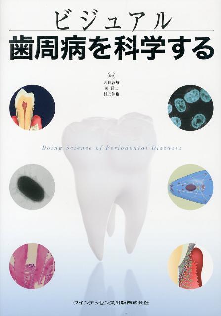 ビジュアル歯周病を科学する [ 天野敦雄 ]