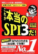 これが本当のSPI3だ!(2019年度版)