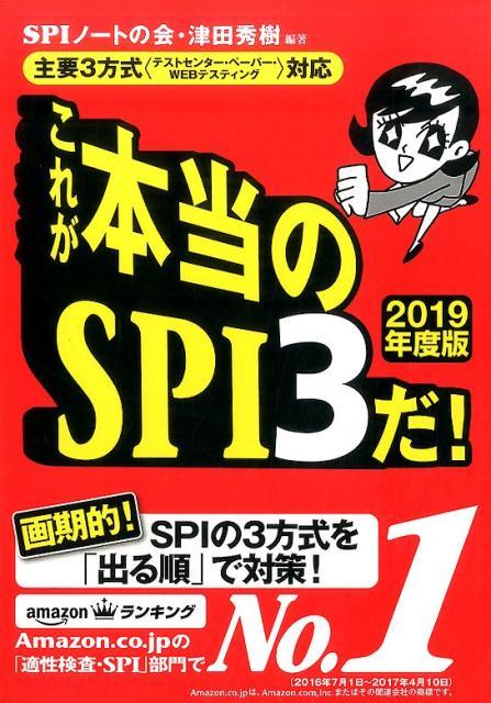 これが本当のSPI3だ!(2019年度版) 主要3方式〈テストセンター・ペーパー・WEBテステ [ SPIノートの会 ]