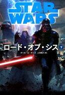 STAR WARSロード・オブ・シス(下)