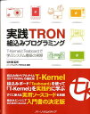 実践TRON組込みプログラミング T-KernelとTeaboardで学ぶシステム構 [ パーソナルメディア株式会社 ]