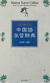 はじめての中国語学習辞典 [ 相原茂 ]