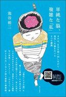 単純な脳、複雑な「私」