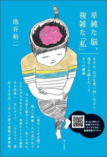 単純な脳、複雑な「私」 または、自分を使い回しながら進化した脳をめぐる4つ [ 池谷裕二 ]